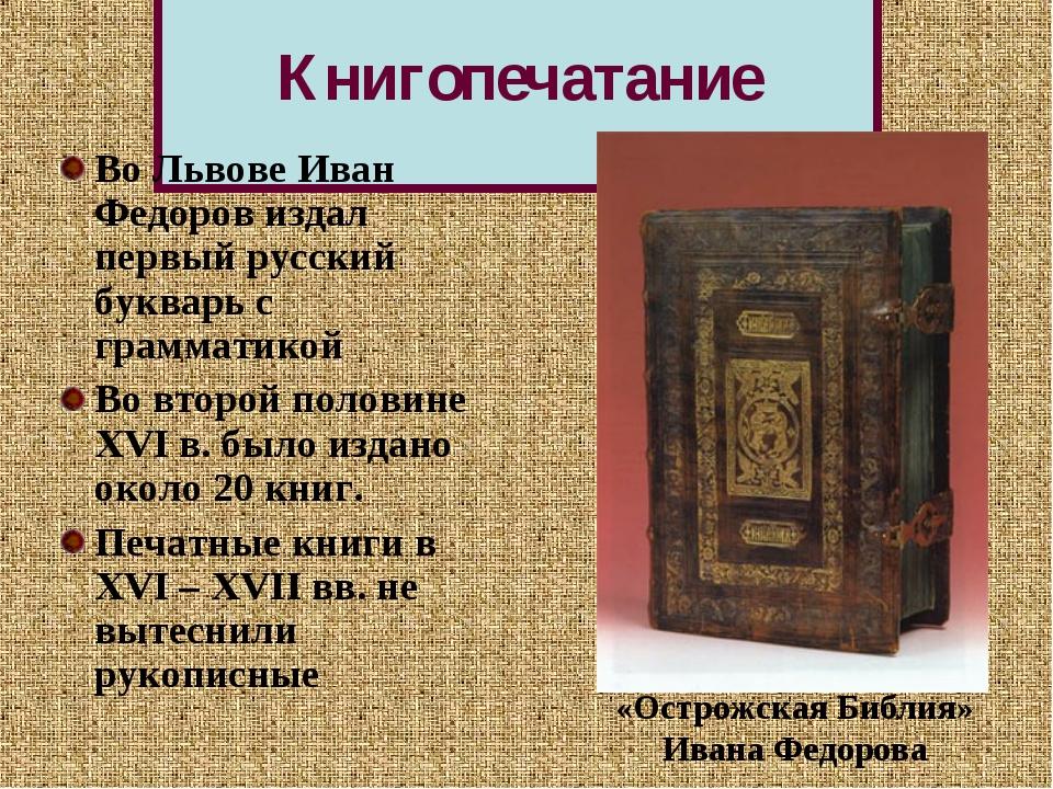 Книгопечатание Во Львове Иван Федоров издал первый русский букварь с граммат...