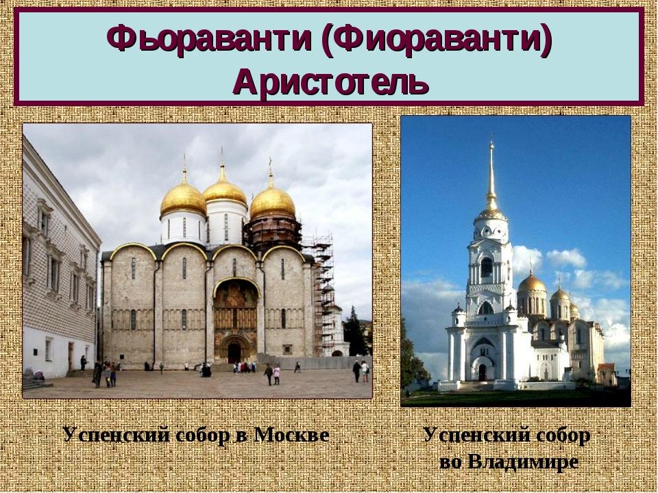 Фьораванти (Фиораванти) Аристотель Успенский собор в Москве Успенский собор в...