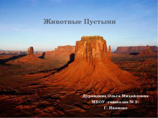 Животные Пустыни Дурандина Ольга Михайловна МБОУ «гимназия № 3» Г. Иваново