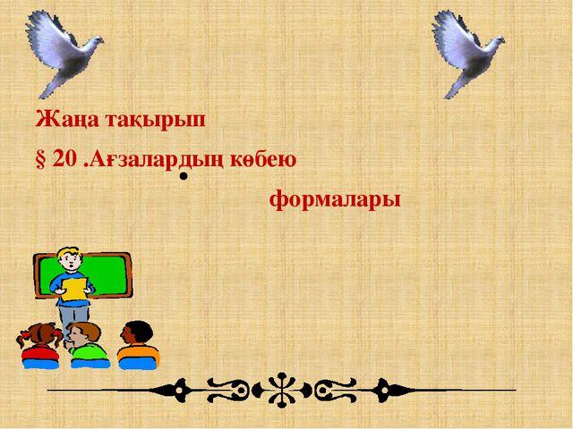 Жаңа тақырып § 20 .Ағзалардың көбею формалары