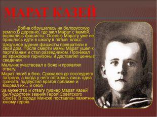 ...Война обрушилась на белорусскую землю.В деревню, где жил Марат с мамой, в