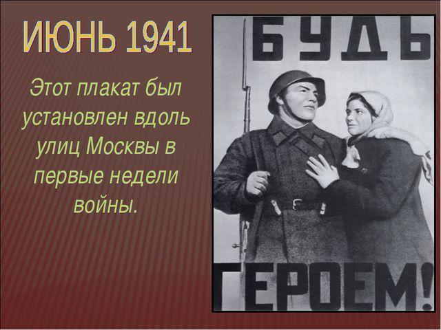 Этот плакат был установлен вдоль улиц Москвы в первые недели войны.