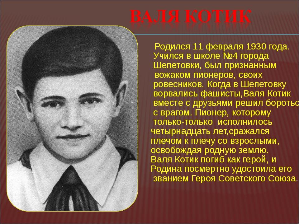 Родился 11 февраля 1930 года. Учился в школе №4 города  Шепетовки, был...