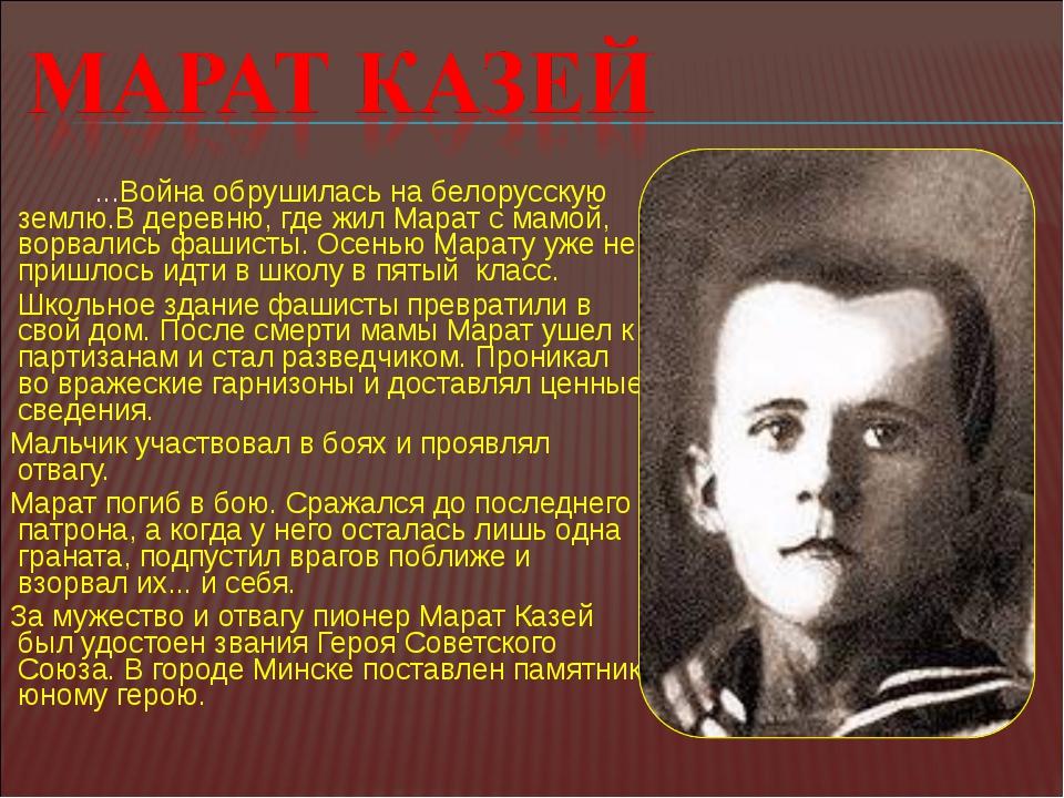 ...Война обрушилась на белорусскую землю.В деревню, где жил Марат с мамой, в...