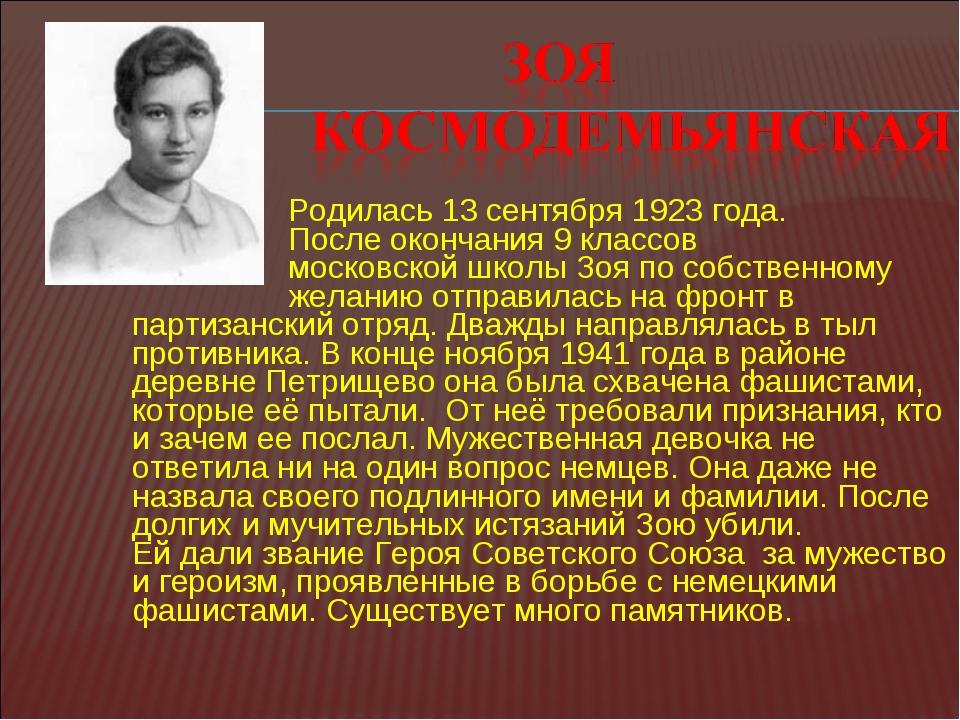 Родилась 13 сентября 1923 года. После окончания 9 классов московск...
