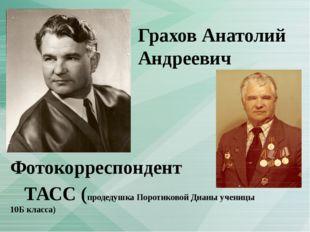 Грахов Анатолий Андреевич Фотокорреспондент ТАСС (продедушка Поротиковой Диан