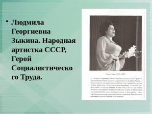 Людмила Георгиевна Зыкина. Народная артистка СССР, Герой Социалистического Тр