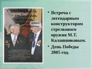 Встреча с легендарным конструктором стрелкового оружия М.Т. Калашниковым. Ден