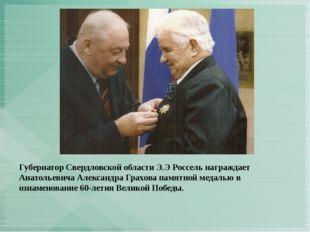 Губернатор Свердловской области Э.Э Россель награждает Анатольевича Александр