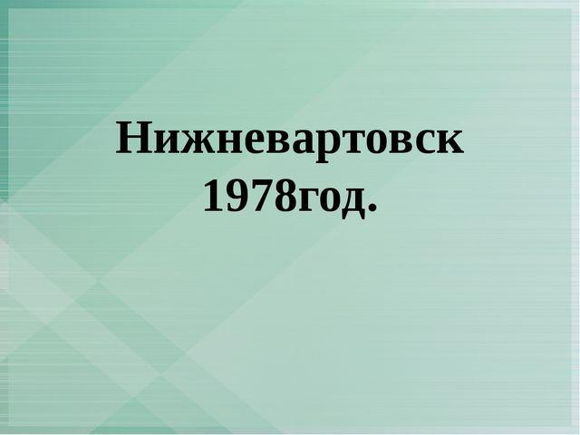 Нижневартовск 1978год.