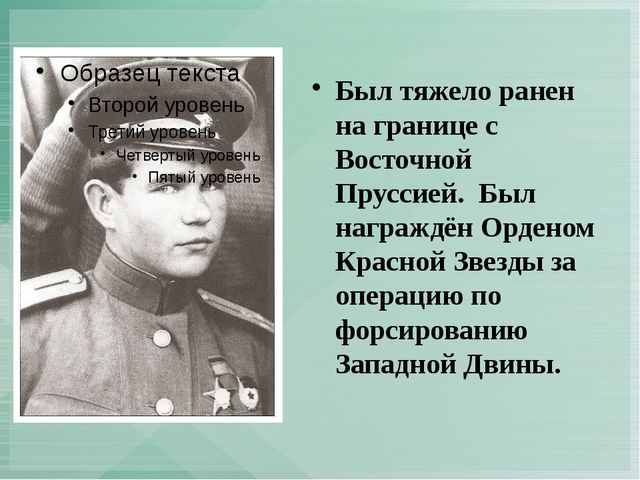Был тяжело ранен на границе с Восточной Пруссией. Был награждён Орденом Красн...