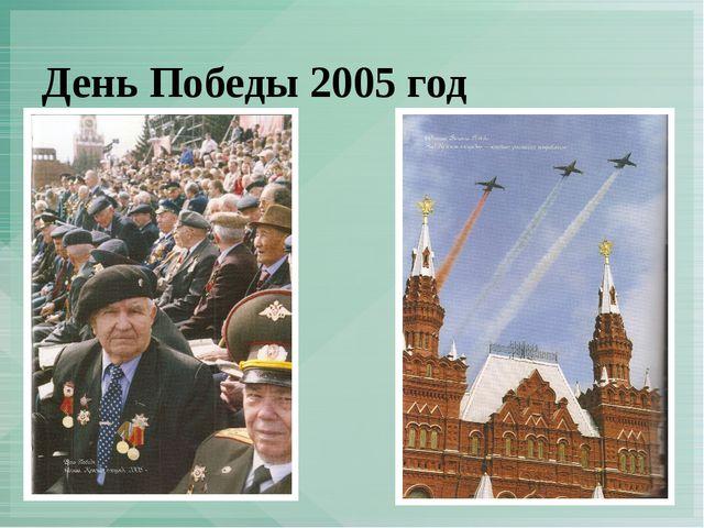 День Победы 2005 год