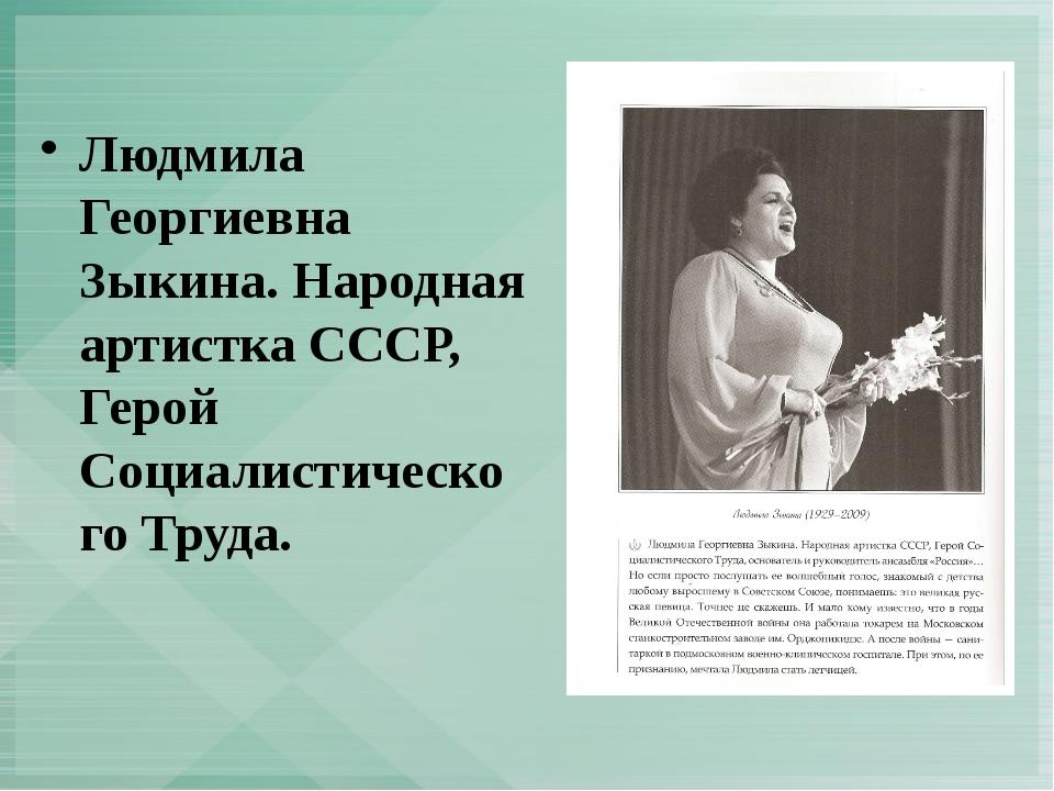 Людмила Георгиевна Зыкина. Народная артистка СССР, Герой Социалистического Тр...