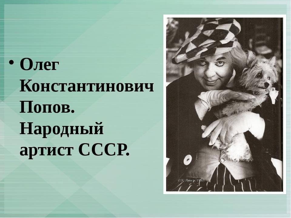 Олег Константинович Попов. Народный артист СССР.