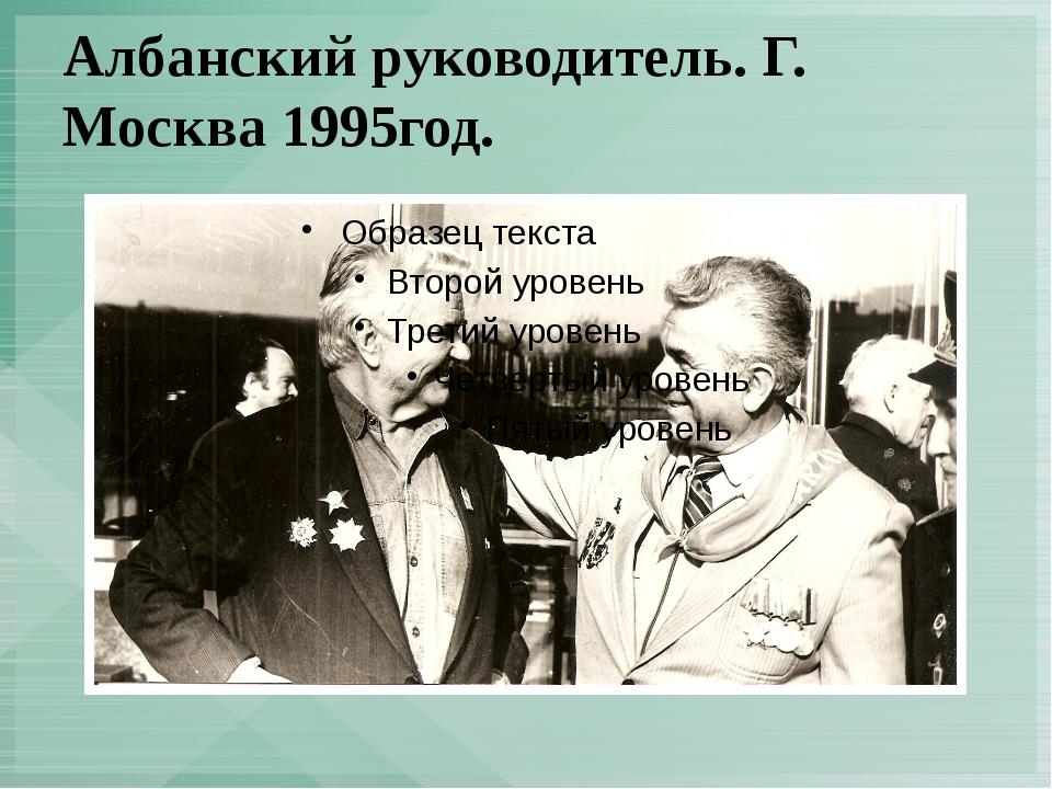 Албанский руководитель. Г. Москва 1995год.