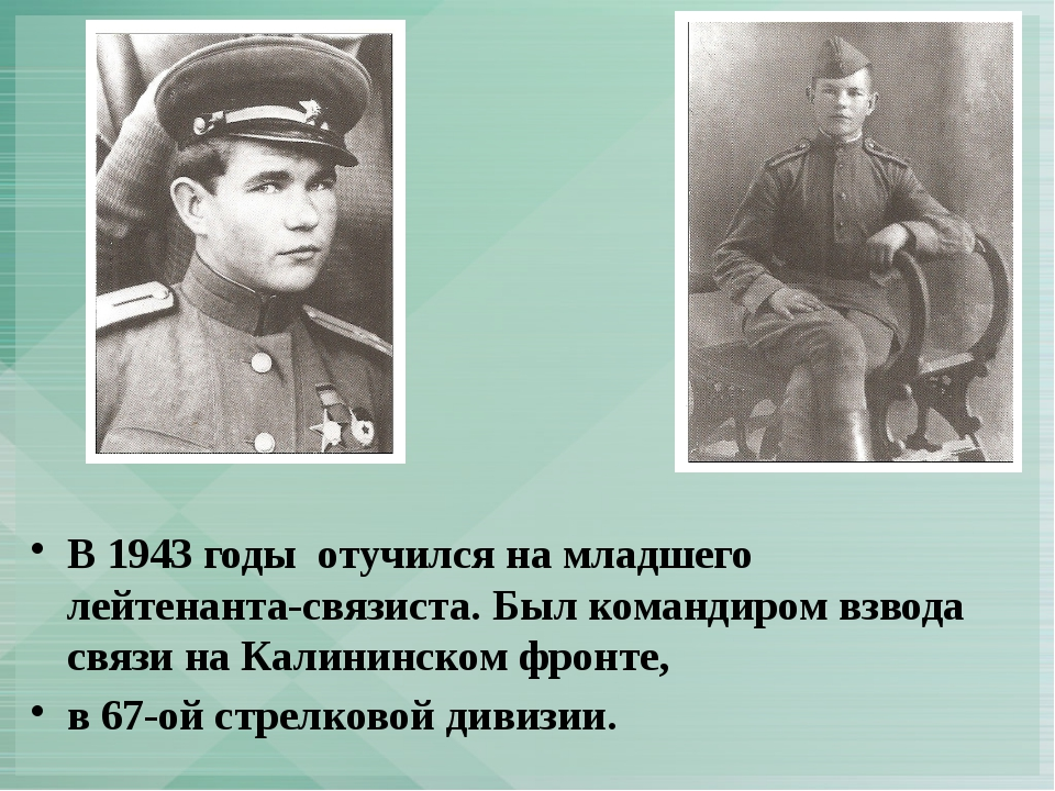В 1943 годы отучился на младшего лейтенанта-связиста. Был командиром взвода с...
