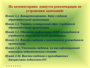 По комментариям пишутся рекомендации по устранению замечаний: Пункт 1.1. Кон