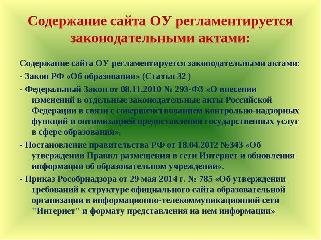 Содержание сайта ОУ регламентируется законодательными актами: Содержание сай...