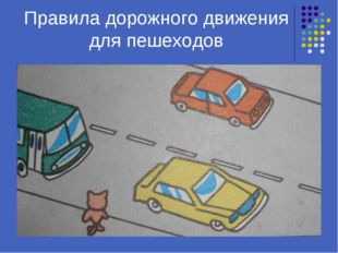 Правила дорожного движения для пешеходов