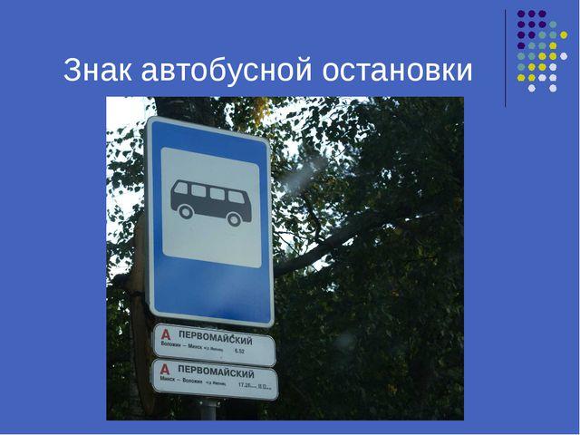Знак автобусной остановки