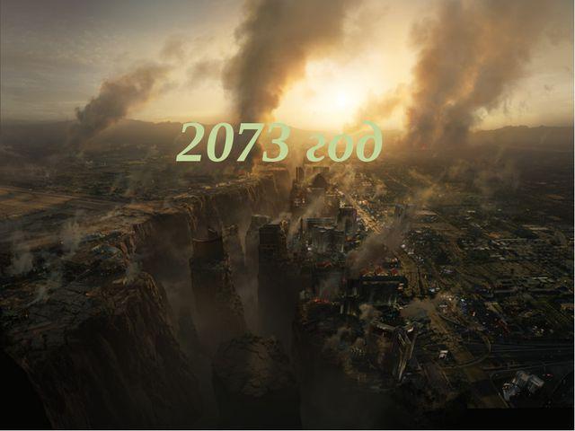2073 год