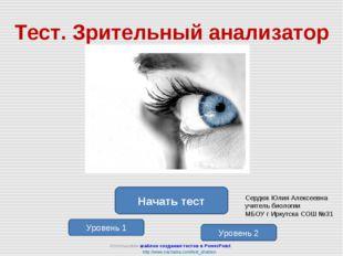 Тест. Зрительный анализатор Уровень 1 Уровень 2 Начать тест Использован шабло