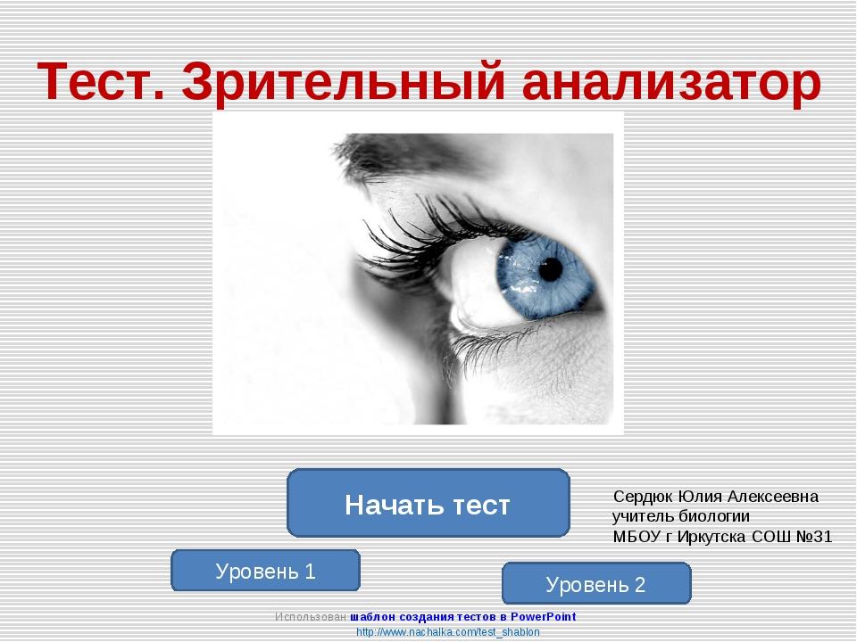 Тест. Зрительный анализатор Уровень 1 Уровень 2 Начать тест Использован шабло...