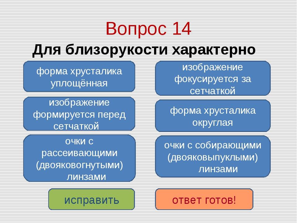 Вопрос 14 Для близорукости характерно форма хрусталика округлая изображение ф...