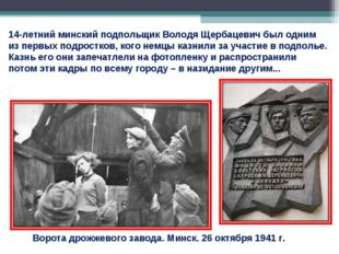 Ворота дрожжевого завода. Минск. 26 октября 1941 г. 14-летний минский подполь