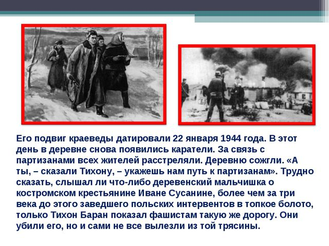 Его подвиг краеведы датировали 22 января 1944 года. В этот день в деревне сно...