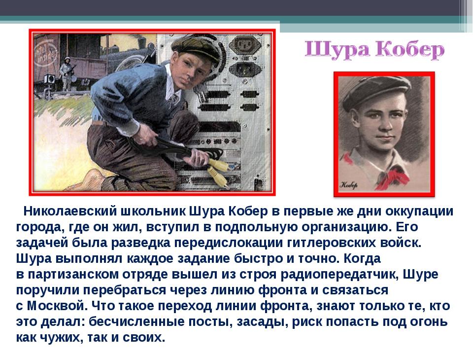 Николаевский школьник Шура Кобер впервыеже дни оккупации города, где онжи...