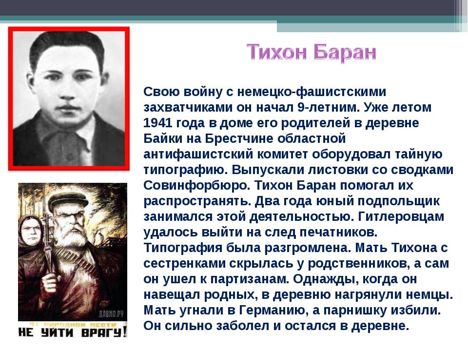 Свою войну с немецко-фашистскими захватчиками он начал 9-летним. Уже летом 19...
