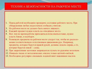 ТЕХНИКА БЕЗОПАСНОСТИ НА РАБОЧЕМ МЕСТЕ Перед работой необходимо проверять сос