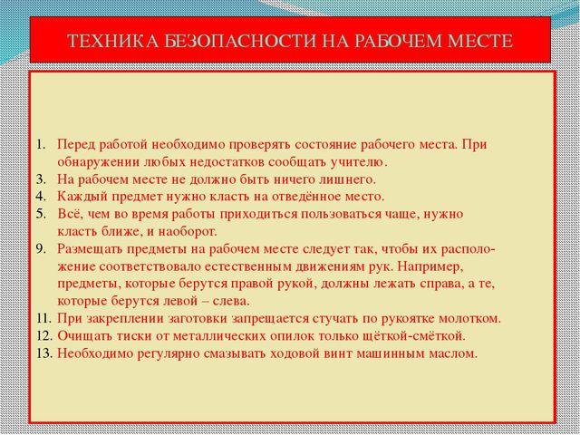 ТЕХНИКА БЕЗОПАСНОСТИ НА РАБОЧЕМ МЕСТЕ Перед работой необходимо проверять сос...