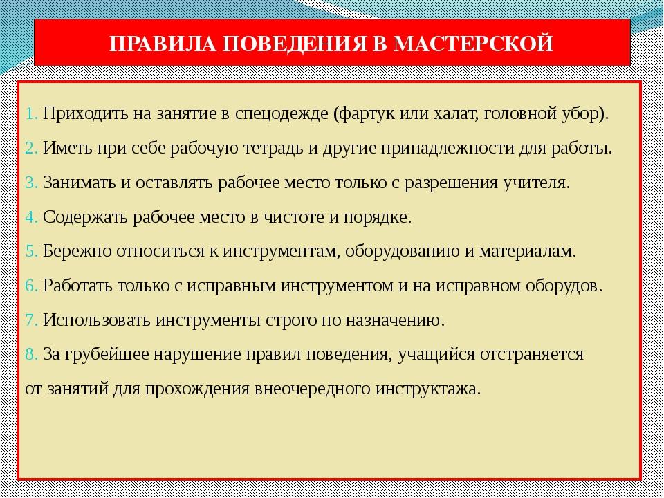 ПРАВИЛА ПОВЕДЕНИЯ В МАСТЕРСКОЙ Приходить на занятие в спецодежде (фартук или...