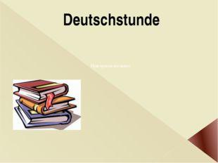 Имя прилагательное Deutschstunde