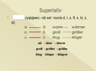 Superlativ + суффикс –st(-est после d, t, s, ß, x, tz, z, st) alt - älter - ä