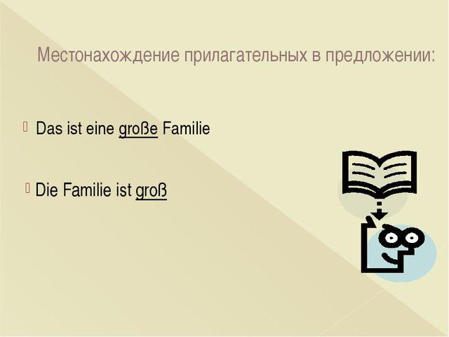 Местонахождение прилагательных в предложении: Das ist eine große Familie Die...