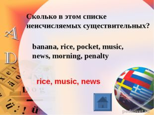 banana, rice, pocket, music, news, morning, penalty Сколько в этом списке неи