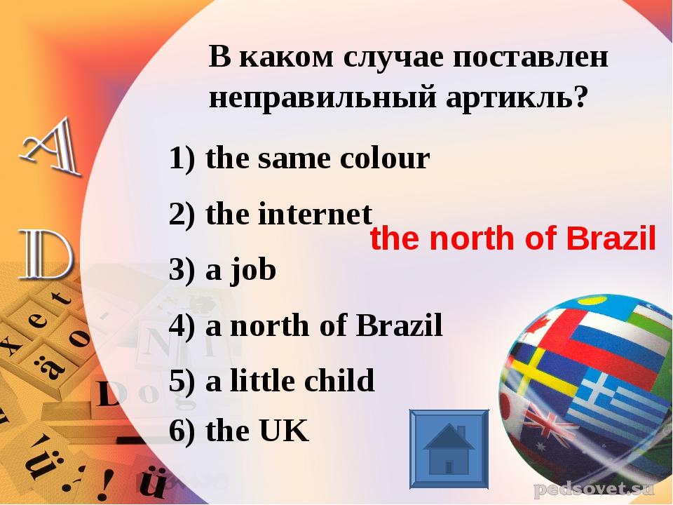 В каком случае поставлен неправильный артикль? 1) the same colour 2) the inte...