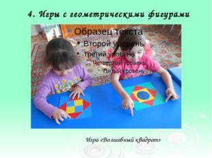 4. Игры с геометрическими фигурами Игра «Волшебный квадрат»