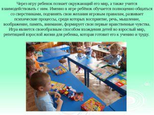 Через игру ребенок познает окружающий его мир, а также учится взаимодействова