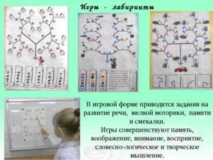Игры - лабиринты В игровой форме приводятся задания на развитие речи, мелкой