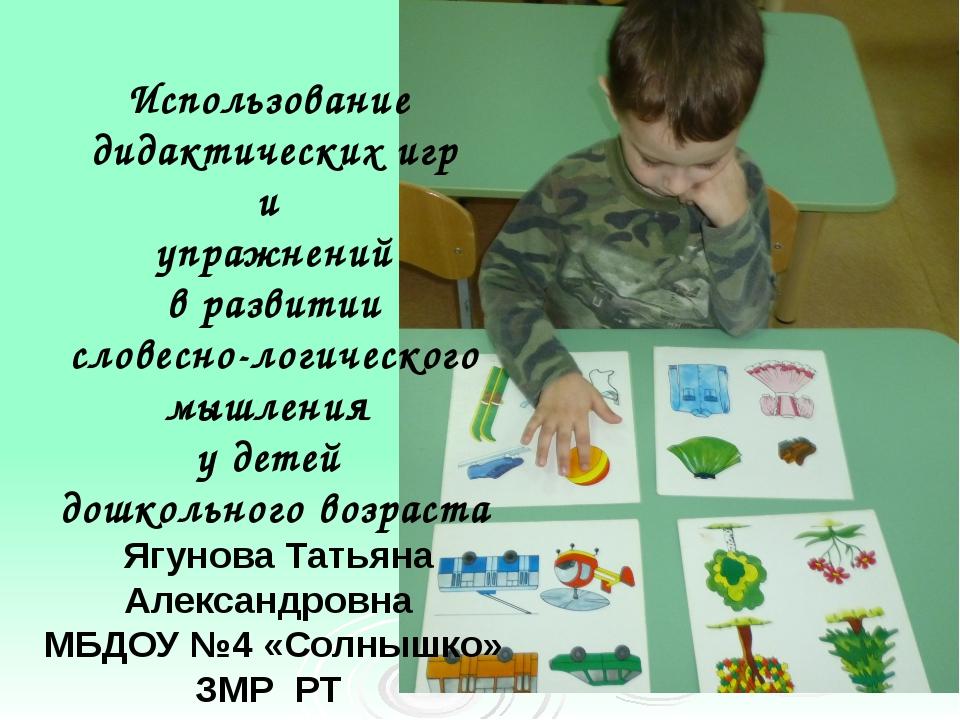 Использование дидактических игр и упражнений в развитии словесно-логического...