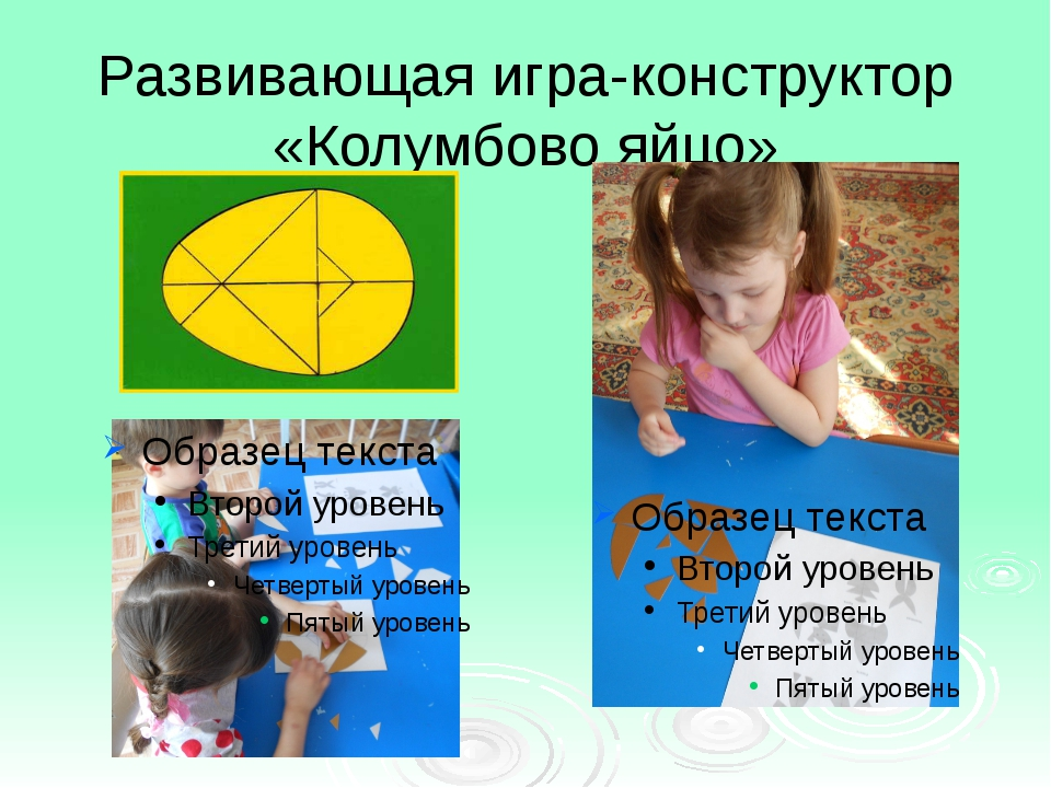 Развивающая игра-конструктор «Колумбово яйцо»