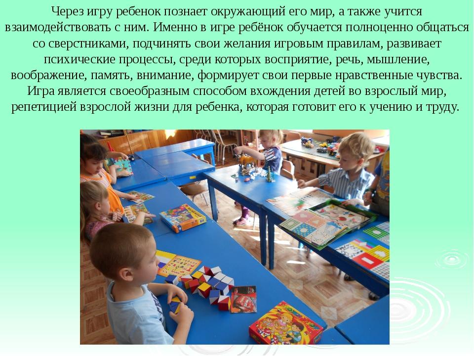Через игру ребенок познает окружающий его мир, а также учится взаимодействова...