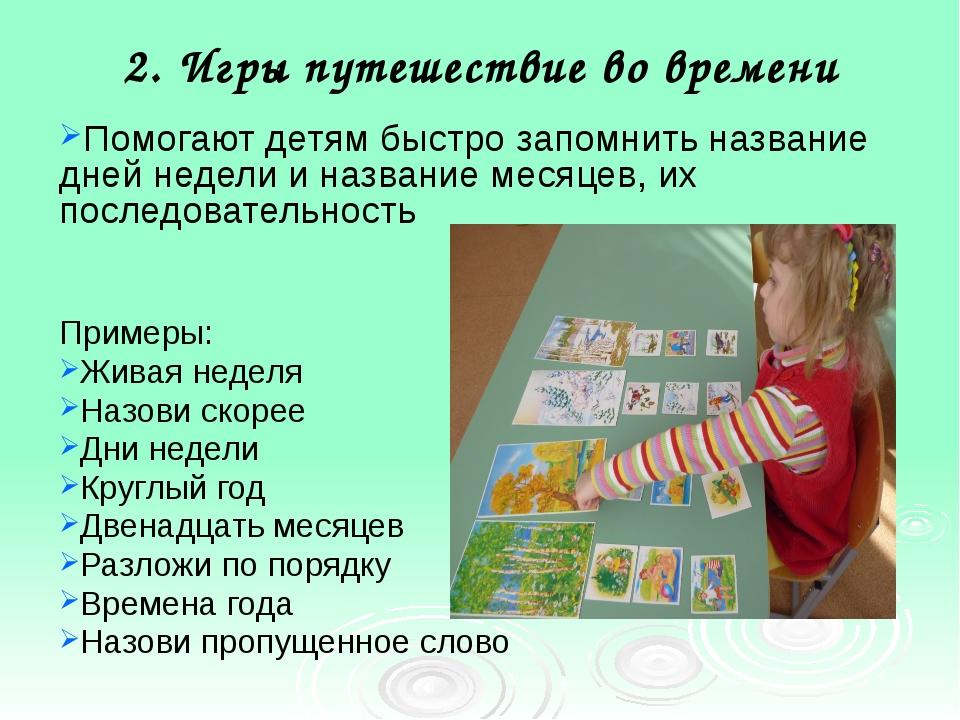 2. Игры путешествие во времени Помогают детям быстро запомнить название дней...