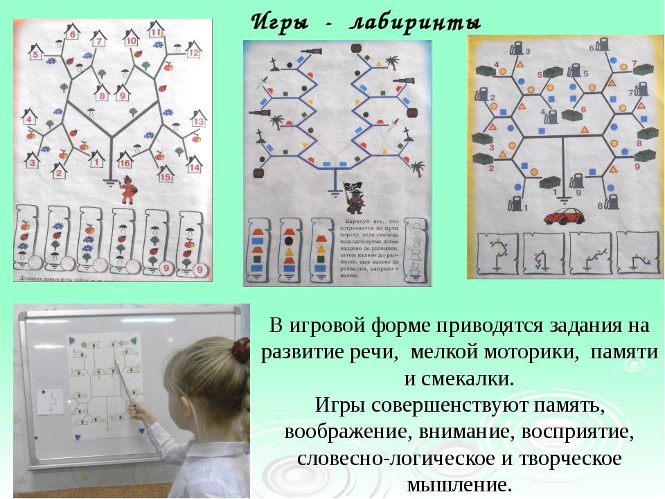 Игры - лабиринты В игровой форме приводятся задания на развитие речи, мелкой...