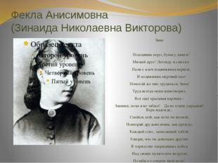 Фекла Анисимовна (Зинаида Николаевна Викторова) Зине Пододвинь перо, бумагу,