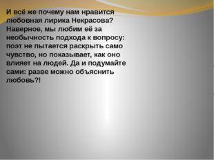 И всё же почему нам нравится любовная лирика Некрасова? Наверное, мы любим её